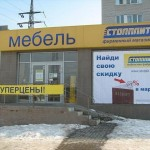 Череповетская Столплит